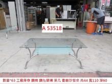 [95成新] A53518 庫存 鋼構玻璃茶几茶几近乎全新