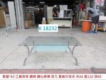 [95成新] K18232 玻璃 茶几 沙發桌茶几近乎全新