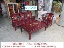 [8成新] K18287 鑲貝 茶几 木椅組木製沙發有輕微破損