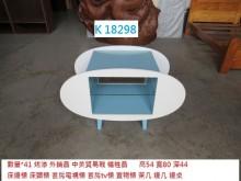 [95成新] K18298 電視櫃 茶几電視櫃近乎全新