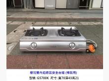 [8成新] 櫻花牌瓦斯爐G5700K 桶裝用爐具有輕微破損