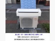 [8成新] 富士通變頻冷氣ASCG22JLT分離式冷氣有輕微破損