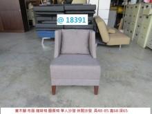 [95成新] @18391 咖啡椅 沙發椅單人沙發近乎全新