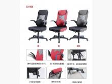 [全新] 新品黑色高背花朵靠枕電腦椅電腦桌/椅全新
