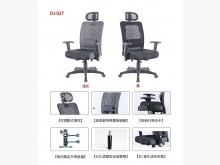 [全新] 新品高透氣菱格絨網電腦椅電腦桌/椅全新
