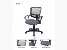 [全新] 新品全網透氣高密度泡棉坐墊電腦椅電腦桌/椅全新