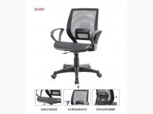 [全新] 新品黑色全網透氣椅背電腦椅電腦桌/椅全新