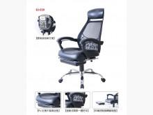 [全新] 新品黑色結構翻轉腳踏墊電腦椅電腦桌/椅全新