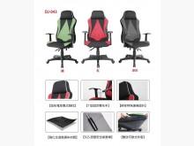 [全新] 新品網布透氣布套式電腦椅電腦桌/椅全新