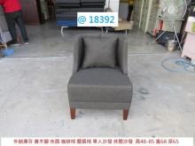[95成新] @18392 沙發椅 單人沙發單人沙發近乎全新