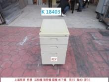 [7成新及以下] K18403 破損特價 活動櫃辦公櫥櫃有明顯破損