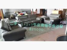 尋寶屋二手買賣~1+2+3牛皮沙多件沙發組無破損有使用痕跡