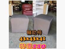 [9成新] 閣樓-輔助椅其它沙發無破損有使用痕跡