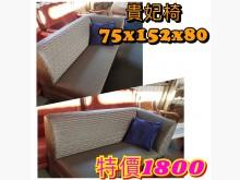 [9成新] 閣樓-貴妃椅L型沙發無破損有使用痕跡