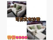 [9成新] 閣樓-可拆式布沙發多件沙發組無破損有使用痕跡