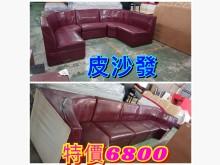 [9成新] 閣樓-皮沙發多件沙發組無破損有使用痕跡