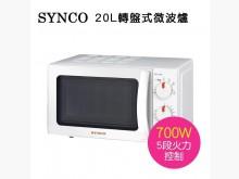 [全新] SYNCO 新格牌】20L轉盤式微波爐全新