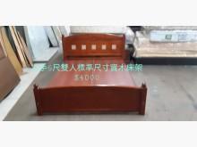 [9成新] 尋寶屋二手買賣~5尺實木床架雙人床架無破損有使用痕跡