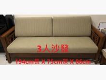 [95成新] 百分百實木 2+3人布沙發木製沙發近乎全新