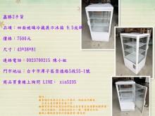 [95成新] 鑫勝2手貨-四面玻璃冷藏展示冰箱其它電器近乎全新
