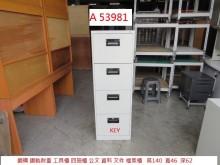 [9成新] A53981 四抽 鋼軌 公文櫃辦公櫥櫃無破損有使用痕跡
