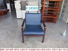 [8成新] K18565 單人椅 沙發椅單人沙發有輕微破損