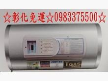 [全新] 0983375500鴻茂電能熱水熱水器全新