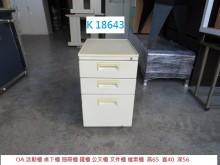 [8成新] K18643 OA 活動櫃辦公櫥櫃有輕微破損