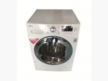 [8成新] WM3132*樂金10公斤滾筒式洗衣機有輕微破損