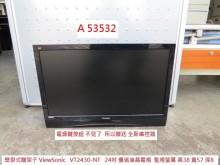 [8成新] A53532 優派24吋液晶電視電視有輕微破損