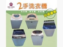 [7成新及以下] 二手洗衣機洗衣機有明顯破損