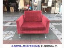 [8成新] 單人絨布沙發 (布套可拆洗)單人沙發有輕微破損