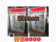 [95成新] 閣樓-營業用冰箱冰箱近乎全新