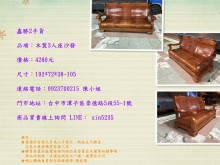 [9成新] 鑫勝2手貨-實木3人座沙發木製沙發無破損有使用痕跡