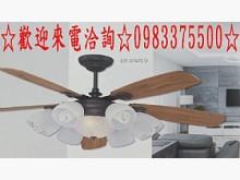 [全新] 0983375500台製傳統吊扇其它電器全新
