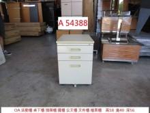 [9成新] A54388 活動櫃 桌下櫃辦公櫥櫃無破損有使用痕跡