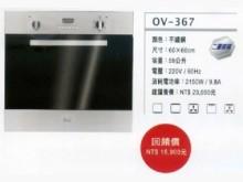 [全新] 0983375500 義大利原裝烤箱全新