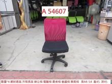 [9成新] A54607 網狀透氣 辦公椅電腦桌/椅無破損有使用痕跡