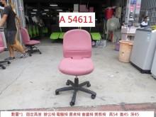 [9成新] A54611 固定式 辦公椅電腦桌/椅無破損有使用痕跡