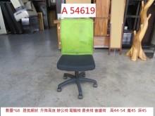 [9成新] A54619 升降網狀 電腦椅電腦桌/椅無破損有使用痕跡
