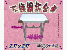 2尺×2尺 折合桌#430+木麻將桌全新