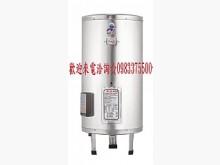 [全新] 0983375500TENCO電熱水器全新
