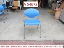 [9成新] A54672 上課椅 洽談椅書桌/椅無破損有使用痕跡