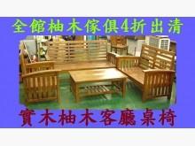 [全新] 柚木沙發組 橫直條實木沙發木製沙發全新