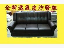 [全新] 全新三人皮沙發 乳膠透氣皮沙發雙人沙發全新