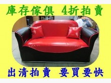 [全新] 全新紅黑色沙發床 貴妃椅沙發床全新