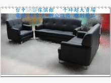 [全新] 全新1+2+3黑色皮沙發多件沙發組全新
