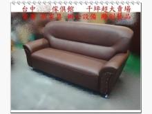 [全新] 全新三人座皮沙發多件沙發組全新