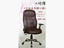 [全新] 全新辦公椅電腦桌/椅全新