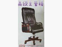 [全新] 全新實木大型辦公椅電腦桌/椅全新